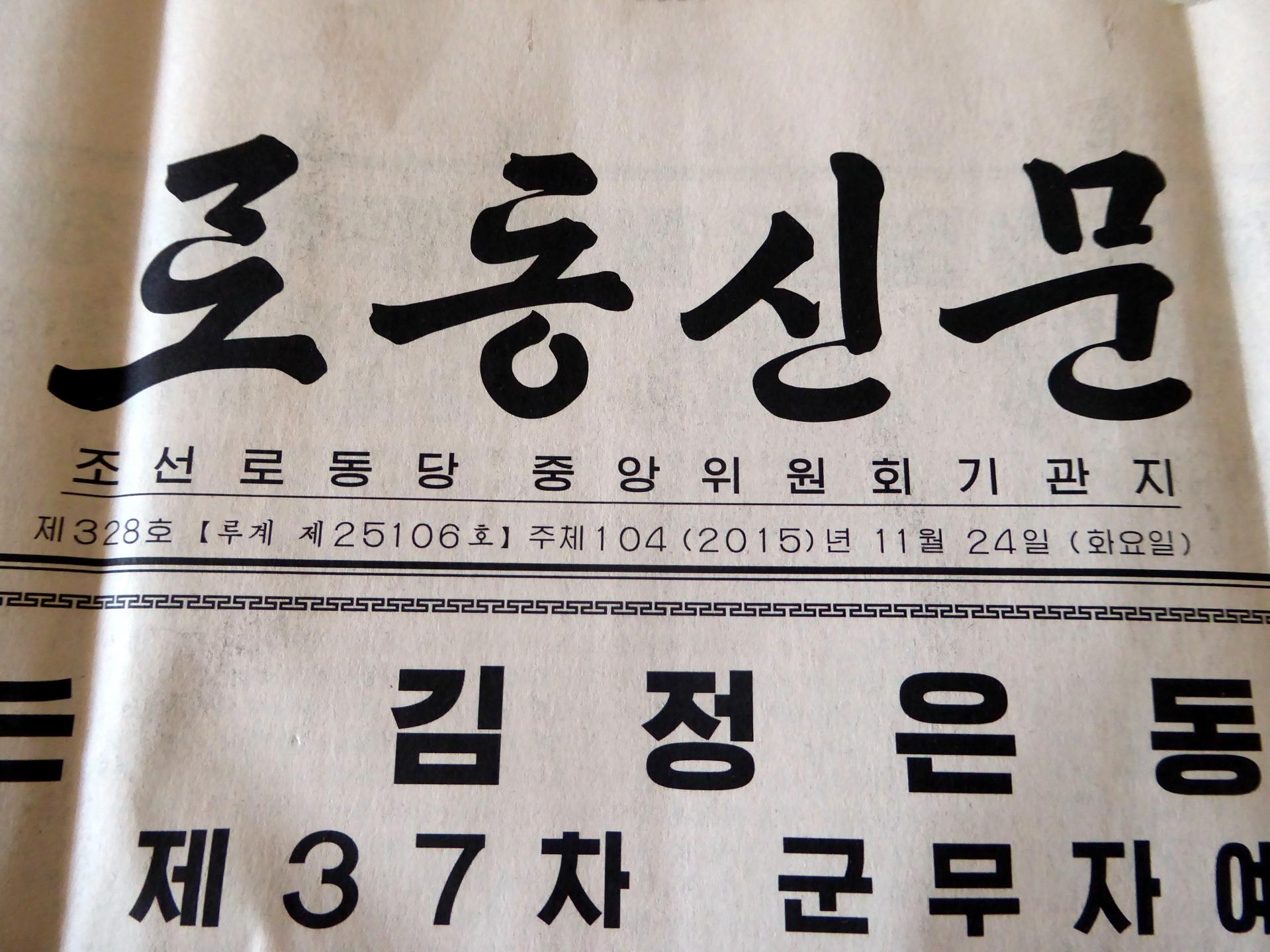 north korea korean newspaper juche paper news