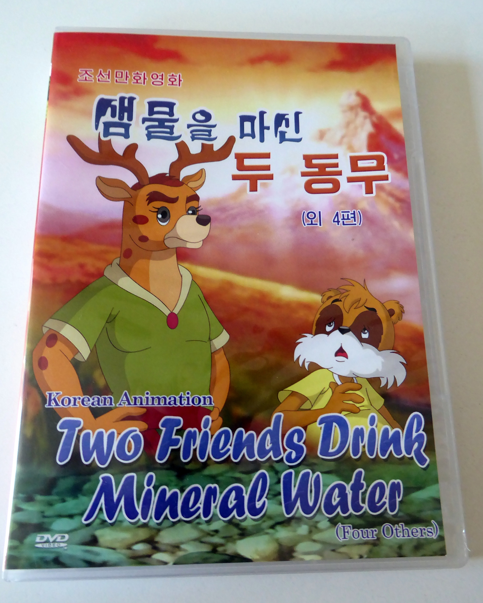 Two Friends Drink Mineral Water North Korean DVD childrens animated film